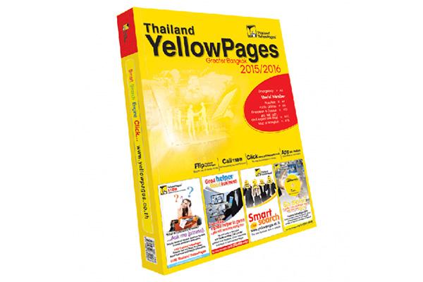 จุดเริ่มต้นของสมุดหน้าเหลือง